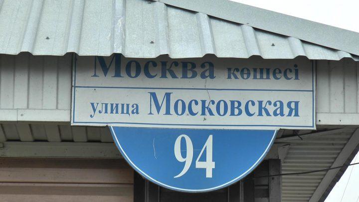 ulitsa-moskovskaya