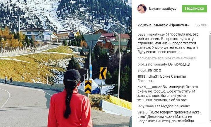 Баян Есентаева попросила закончить уголовное преследование мужа