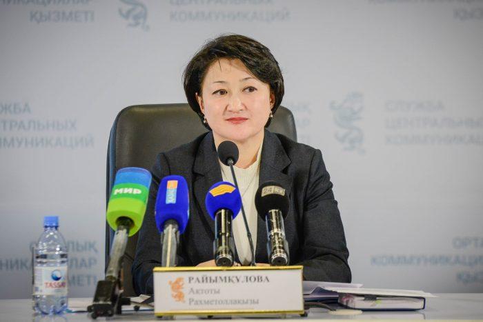А. Раимкулова. Источник - СЦК