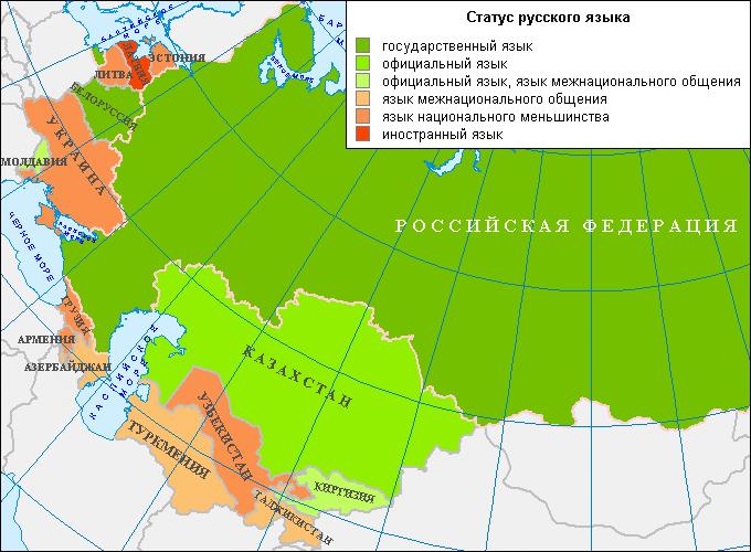 Русский язык в СНГ