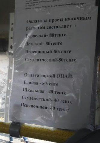 Объявление в троллейбусе