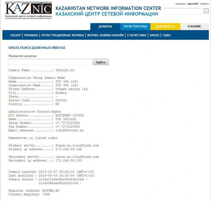 skrin_infa-po-domenu_kaznic