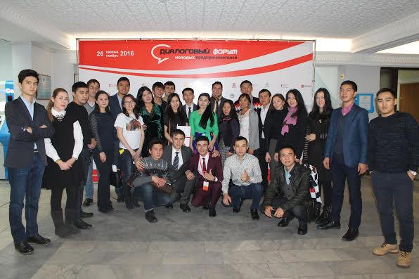 участники диалогового форума молодых предпринимателей в Алматы