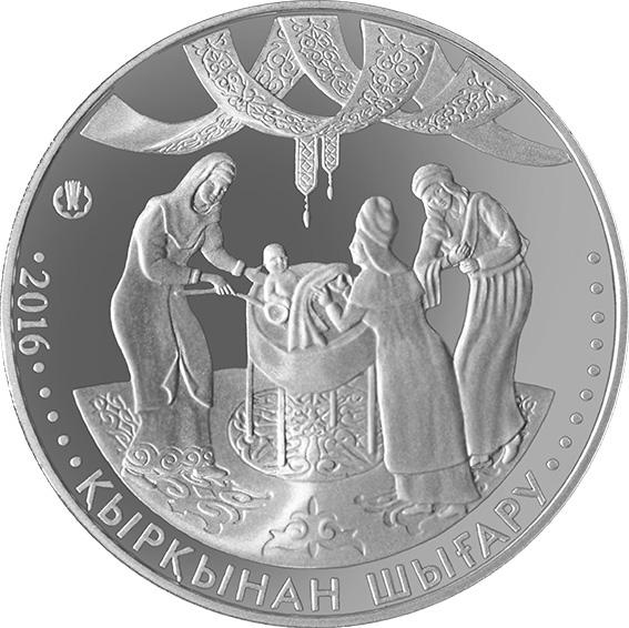 """памятная монета """"кыркынан шыгару""""памятная монета """"кыркынан шыгару"""""""