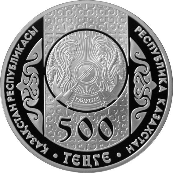 """памятная монета """"кыркынан шыгару"""""""