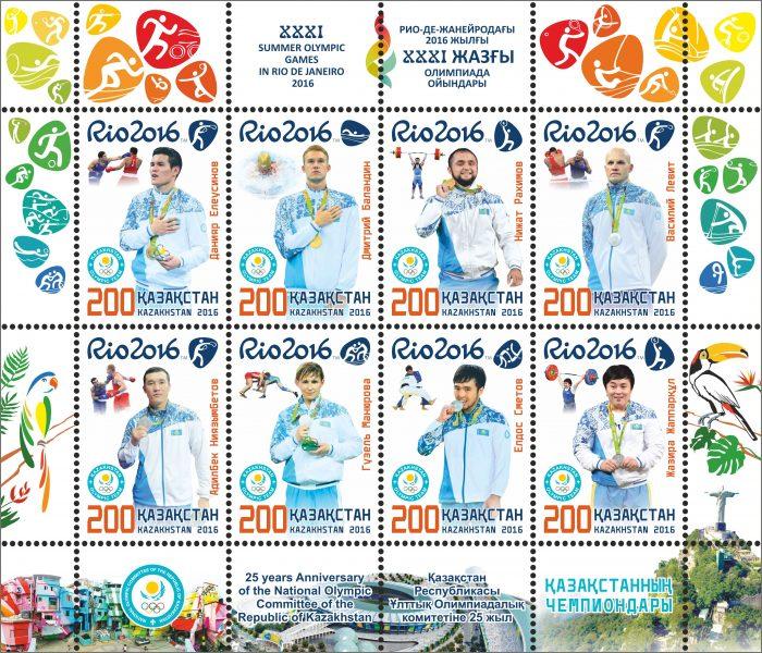 марки с олимпийцами
