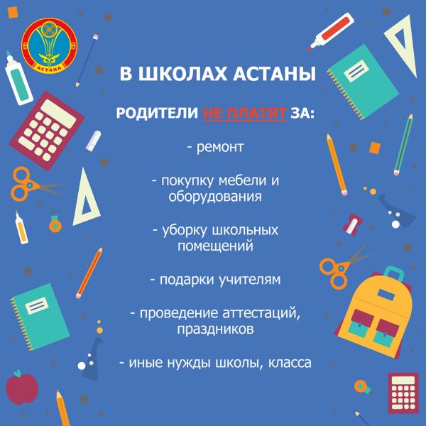 shkoly1