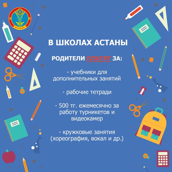 shkoly2