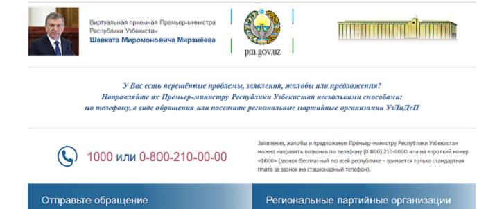Виртуальная приёмная Шавката Мирзиёева