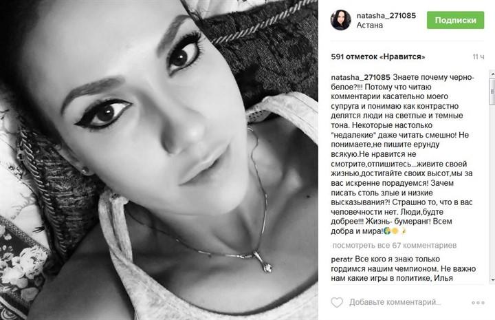 Наталья Кулакова, жена Ильи Ильина
