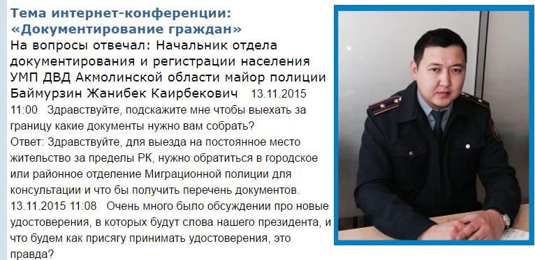 Данные Ж. Баймурзина с сайта ДВД Акмолинской области. Источник - informburo.kz