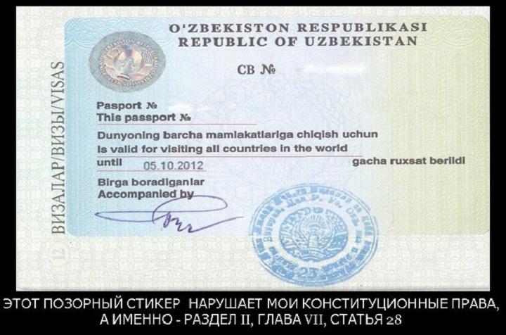 Выездная виза в Узбекистане