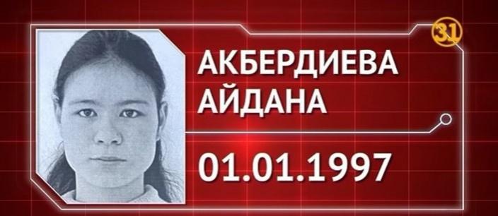 Айдана Акбердиева, сводная сестра убитого