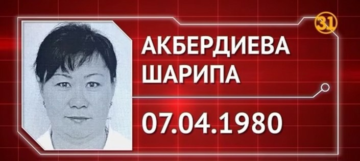 Шарипа Акбердиева, мачеха убитого
