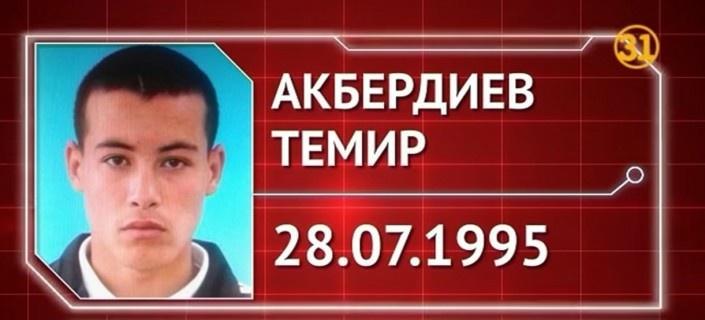 Темир Акбердиев, сводный брат убитого