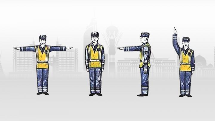 Жесты полицейского на перекрестке
