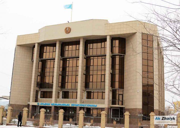 Атырауская областная прокуратура