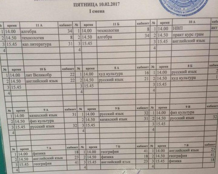 В Алматы школьники учатся по 8-9 уроков