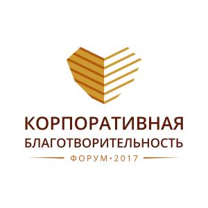 форум корпоративной благотворительности