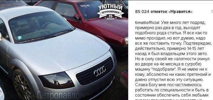 """Принадлежащая Тимати """"Ауди"""" стоит в Петропавловске"""