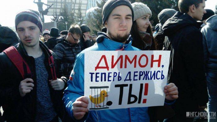 Около 2 тыс. новосибирцев провели митинг против коррупции