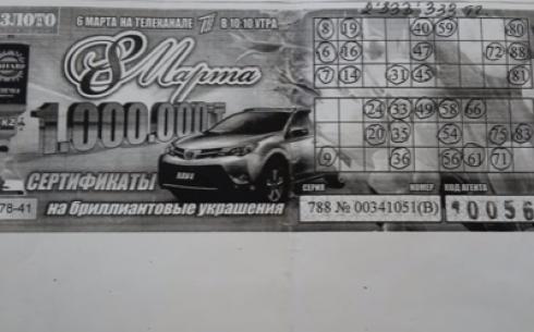 """Казлото"", билет Надежды Чулковой из Караганды"