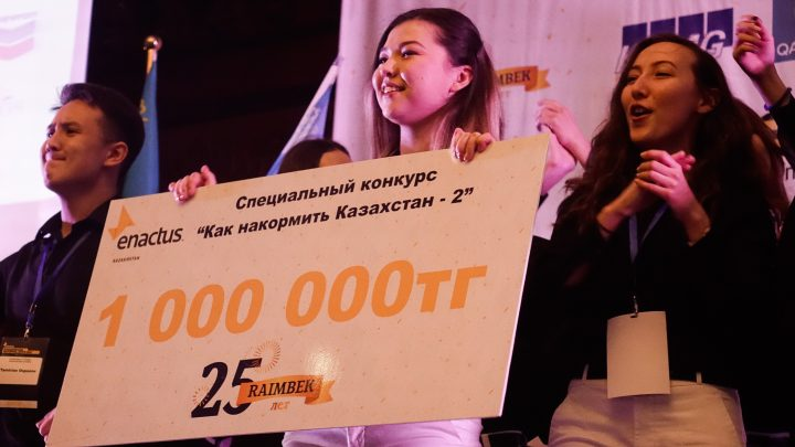 Фото с конкурса студенческих проектов Enactus
