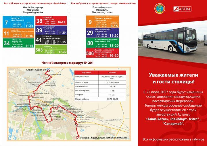 Междугородние рейсы с 2-х новых автостанций Астаны запустят с22июля