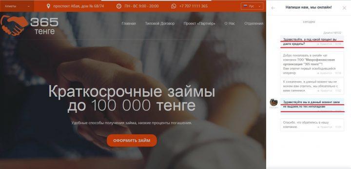 Новые онлайн кредиты в казахстане на 3 месяца
