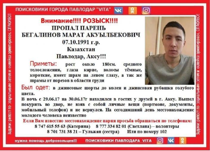 пропал Марат Бегалинов