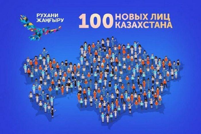 100 новых лиц