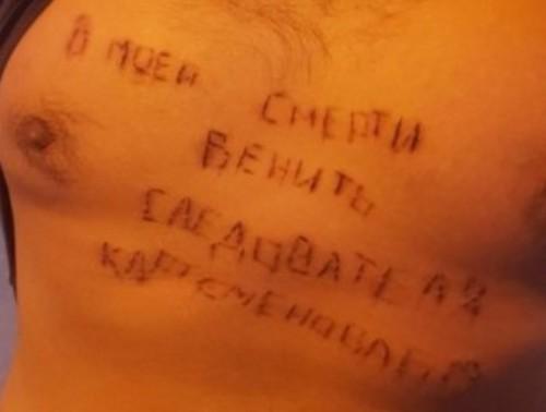 Б. Унерзак порезал себе грудь