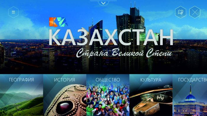 казахстан страна великой степи