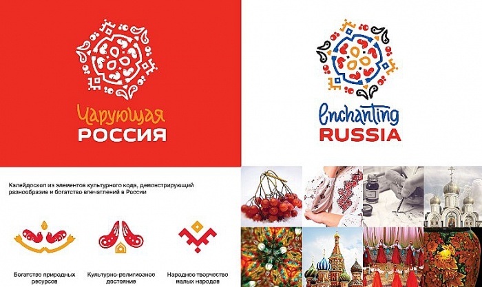 "Туристический логотип ""Чарующая Россия"""