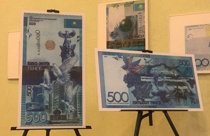 ВНацбанкеРК презентовали новейшую банкноту номиналом в500 тенге