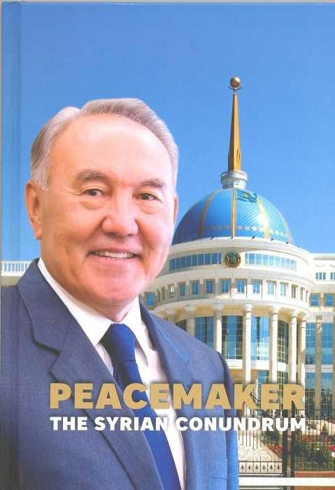 книга о миротворческих инициативах назарбаева