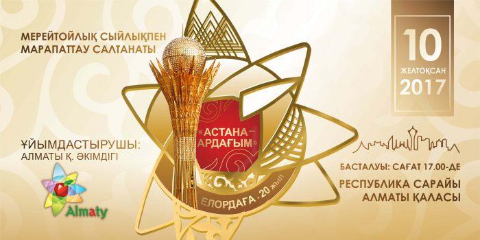 Астана ардагым