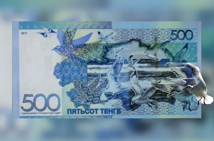 банкнота 500 тенге