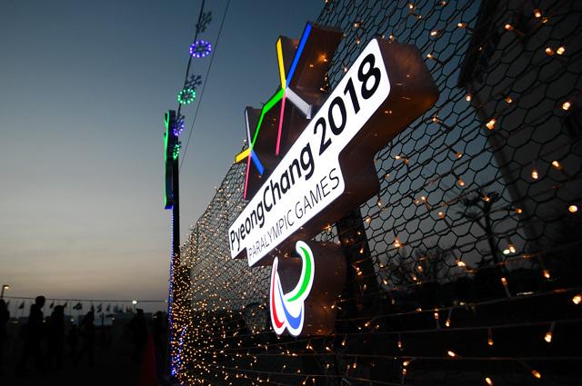 Паралимпиада 2018