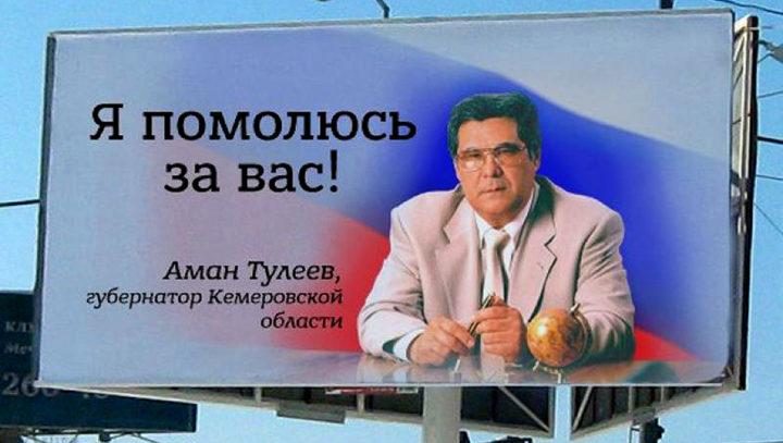 Баннер с Аманом Тулеевым. Источник: portal-credo.ru