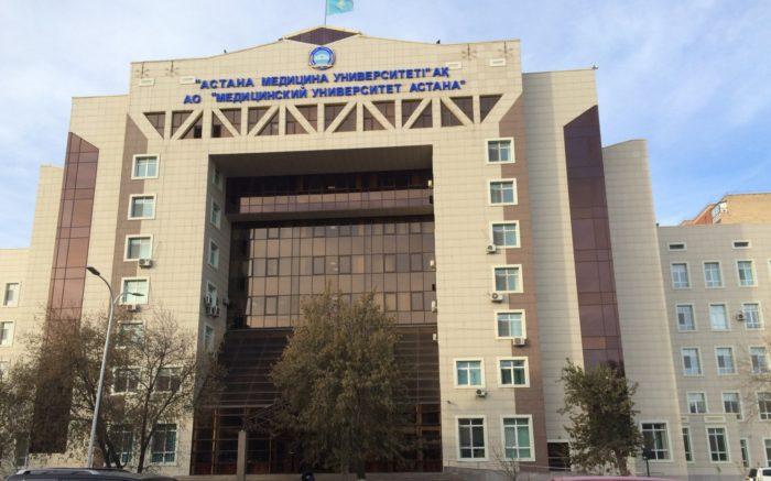 медицинский университет астана