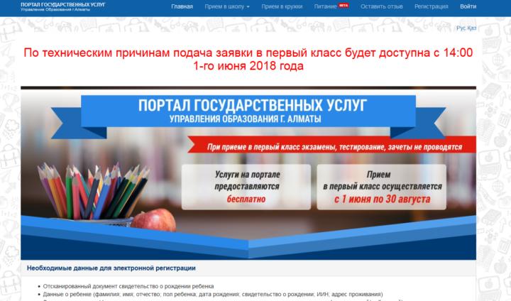 Скриншот сайта mektepalmaty.kz