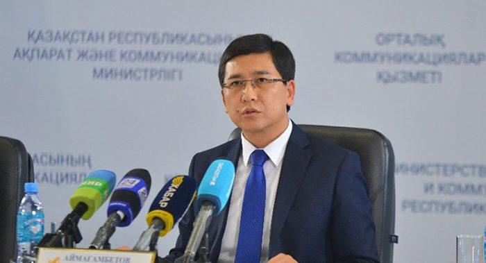 асхат аймагамбетов
