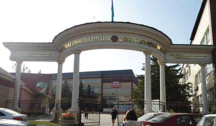центральная клиническая больница алматы