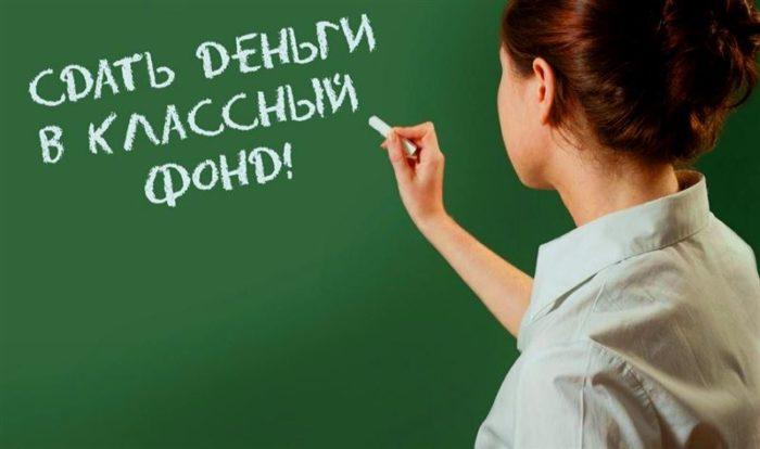 поборы в школах