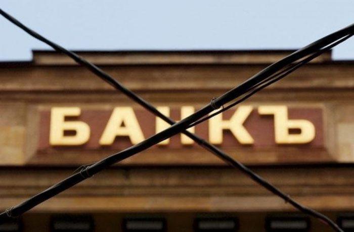 ликвидация банка