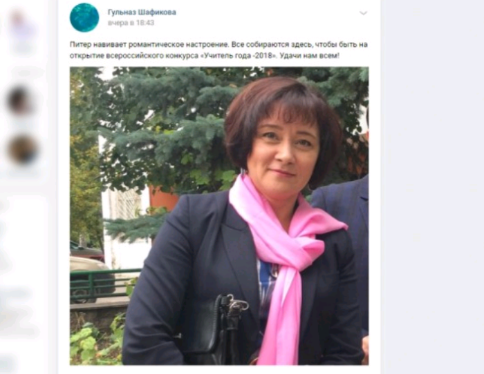 пост министра образования башкирии