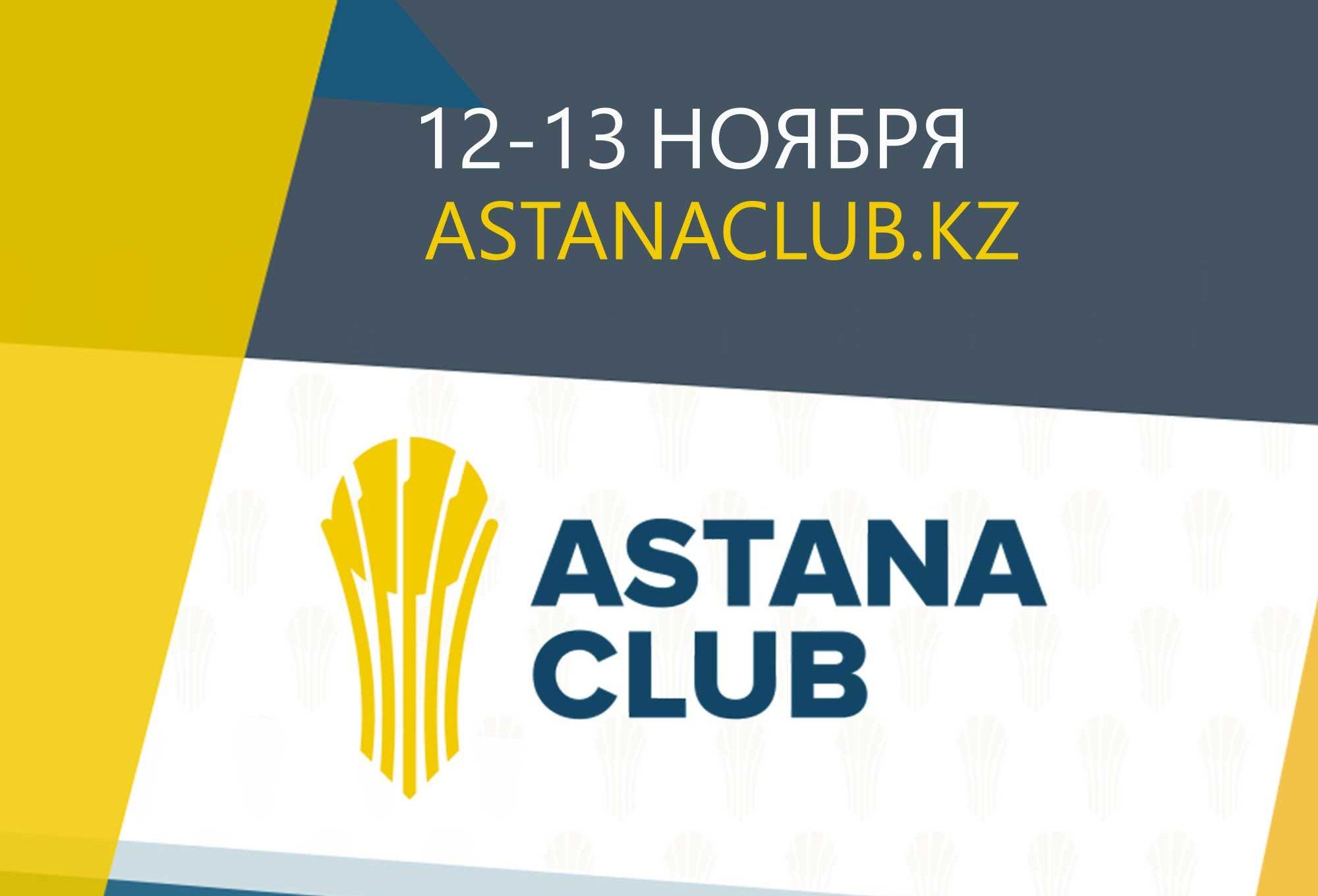 Астана Клуб