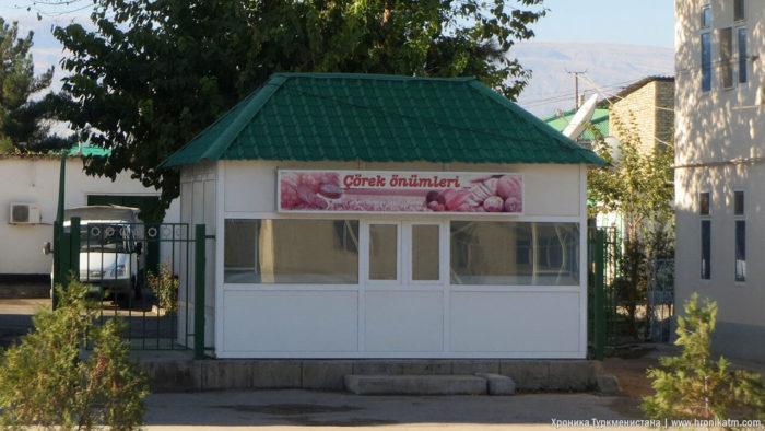 Хлеб в Туркменистане