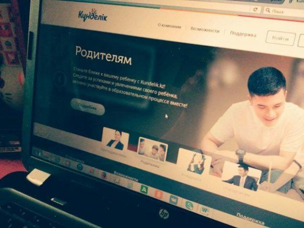 """Приостановить использование сервиса """"Кунделик"""" в школах предлагают депутаты"""